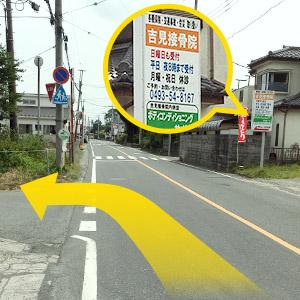 150mほど走ると右手に当院の看板がありますので、看板の少し手前を左折してください。
