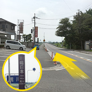 「川幅日本一」の標識のある御成橋を渡ります。