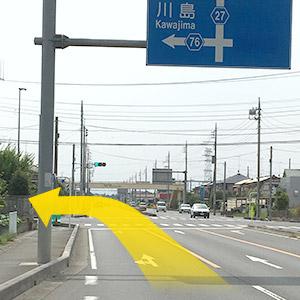 土手を下った先一つ目の交差点を左折し、県道76号に出ます。